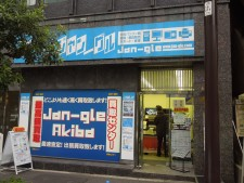 Jan-gle秋葉原本店