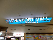 成田空港現場対談