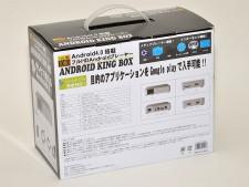 Android King Box