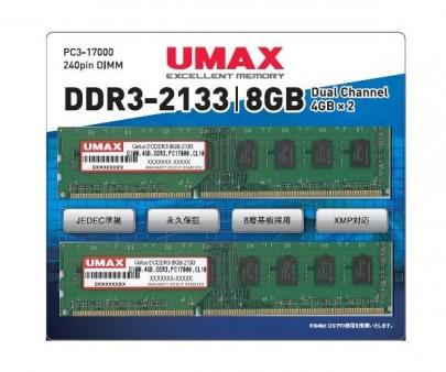 UMAX、2133MHz対応4GB×2キット「Cetus DCDDR3-8GB-2133」など2種発売