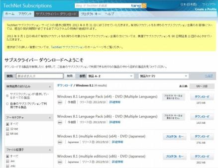Microsoft、公開に先駆け開発者向けに「Windows 8.1」RTM版の提供をスタート