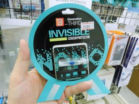 Invisible Nano-Shield Screen Protector