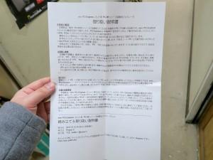 20180105_01_akiba_1024x768_07