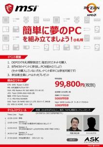 PC_DIY2_Sapporo_620x877