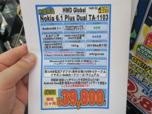 Nokia6.1_plus_1024x768e