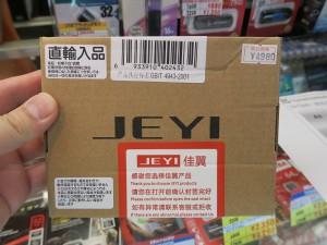 JEYI_I9_1024x768h