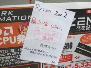 raizen_3rd_ban_1024x768_21