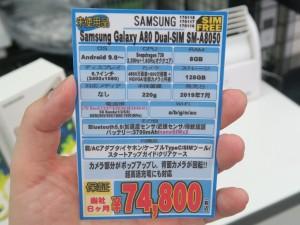 Galaxy_A80_ak_1024x768e