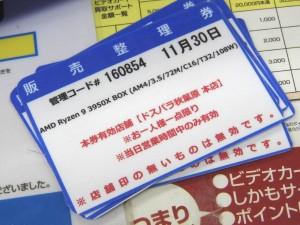 20191202_akiba_1024x768_07