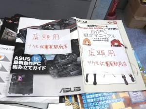 tsukumoeki_07_1024x768