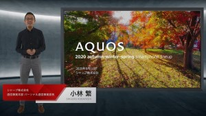 AQUOS2020_0911_1024x576a