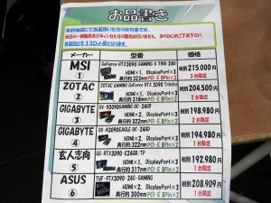 20200925_akiba_1024x768_11